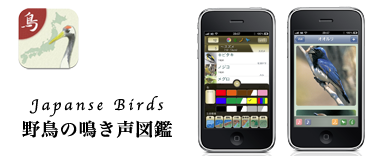 iPhone アプリ「野鳥の鳴き声図鑑」